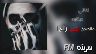 اغاني عراقيه | مااصدق التعب راح بطيء - 2017