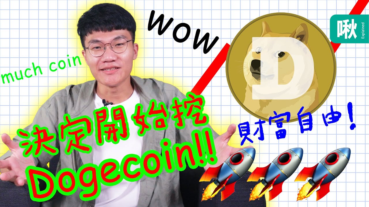 Dogecoin近期為什麼大暴漲?我為什麼決定開挖Dogecoin?|啾啾鞋