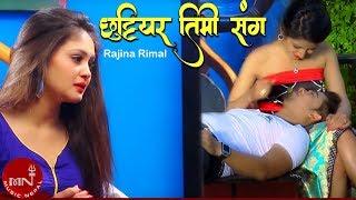 New Super Hit Video Chhuttiyera Timisanga DIGI 1611425 by Rajina Rimal   Raj Kafle