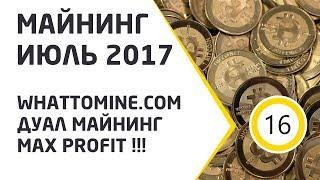Майнинг ИЮЛЬ 2017. Whattomine.com и дуал майнинг. MAX PROFIT!