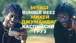 Download Американский Рэпер Cлушает MIYAGI BUMBLE BEEZY МИХЕЙ КАСПИЙСКИЙ ГРУЗ   АМЕРИКАНЦЫ СЛУШАЮТ #4 Mp3 and Videos