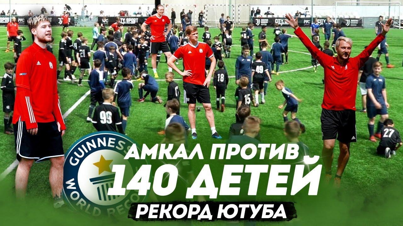 АМКАЛ против 140 Детей ОДНОВРЕМЕННО / побили МИРОВОЙ РЕКОРД / РАЗОБЛАЧЕНИЕ ЛИВЕРПУЛЯ