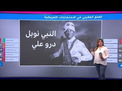 ماذا تعرف عن -النبي نوبل- الذي ظهرت رايته المغربية ???? في الاحتجاجات الأمريكية??  - نشر قبل 30 دقيقة