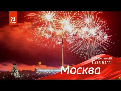 Праздничный салют в Москве 24 июня 2020. Полное видео