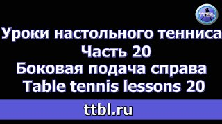 Уроки настольного тенниса Часть 20  Подача с боковым вращением справа Table tennis lessons 20