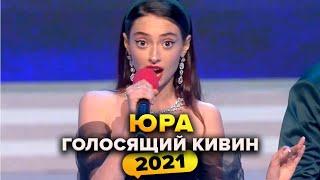 КВН ЮРА Голосящий КиВиН 2021