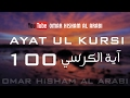 Download Mp3 AYATUL KURSI X 100  | PROTECTION | اية الكرسي مكررة