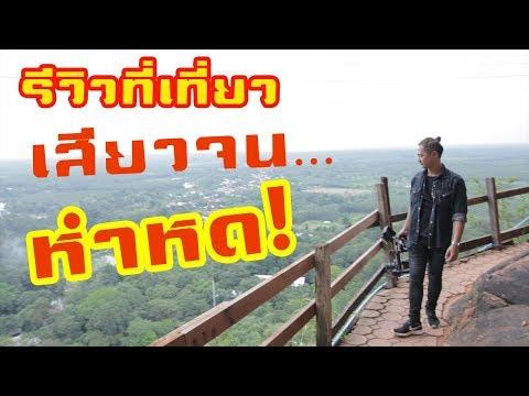 ที่เที่ยวสุดเสียวพลาดก้าวเดียว จบชีวิต!  : ที่นี่ประเทศไทย