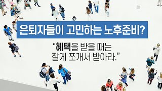 행복한 노후를 위해 집은 어떻게 관리해야 할까?(feat. 김형철 교수)