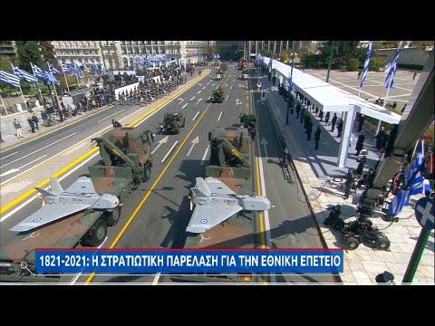 25η Μαρτίου 1821: Δείτε σε βίντεο ολόκληρη τη στρατιωτική παρέλαση   25/03/2021   ΕΡΤ