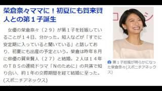 榮倉奈々ママに!初夏にも賀来賢人との第1子誕生 スポニチアネックス 3...
