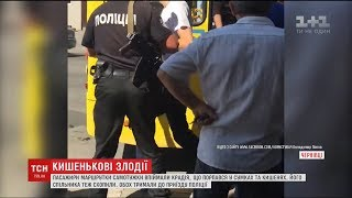 У Чернівцях пасажири та водій маршрутки упіймали кишенькових злодіїв