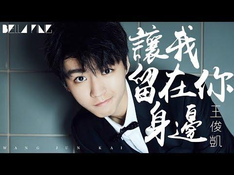 【HD】王俊凱《讓我留在你身邊》歌詞字幕 / 完整高清音質「我願意安靜的活在每個有你的角落...」Wang Jun Kai - Let Me Stay With You