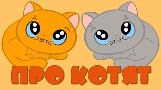 Про котят | Стихи для малышей