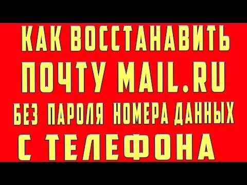 Как Восстановить Почту Mail.ru Если Забыл Пароль Логин Без Номера Телефона Пароля Данных с Телефона