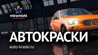 Автокраски(, 2016-10-07T08:57:48.000Z)