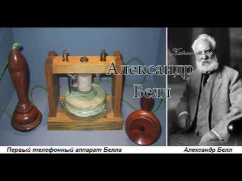 Знаете ли Вы кто изобрел телефон??