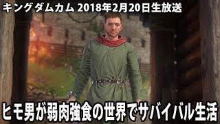 ゲーム:Kingdom Come: Deliverance 日時:2018年2月20日 内容:ヒモ男...