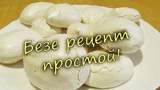 Безе рецепт   Лысый Повар