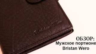 49864df8e96f Портмоне натуральная кожа купить в Украине. Выбрать недорого из 3 ...