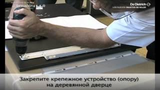 De Dietrich - Frigorifico Integracion60cm RU(Видео пошаговой демонстрации установки новых встраиваемых комбинированных холодильников De Dietrich шириной..., 2011-06-28T13:30:56.000Z)
