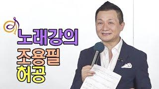 조용필 - 허공 노래강의 / 작곡가 이호섭
