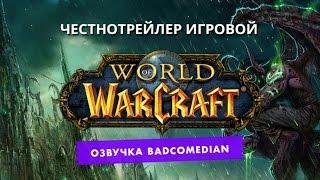 [BadComedian] Честный трейлер - World of Warcraft