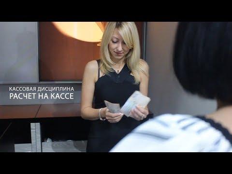 Расчет на кассе | Кассовая дисциплина