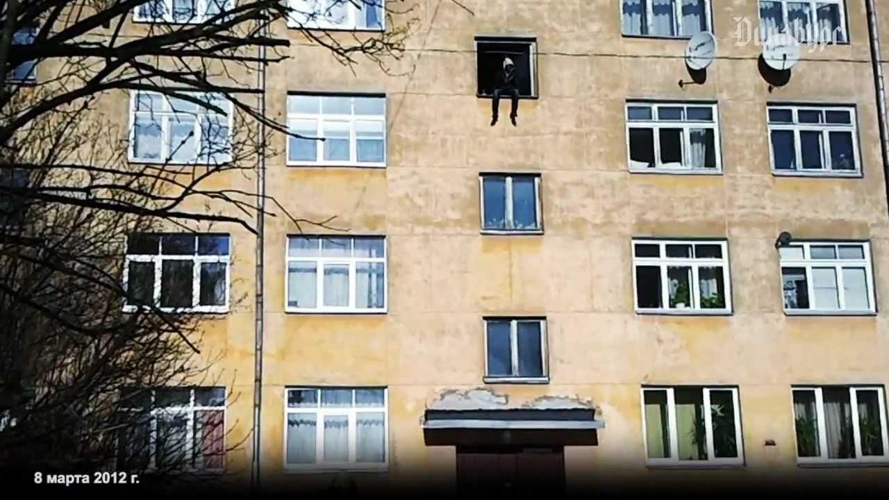 8 марта: прыжок из окна - YouTube