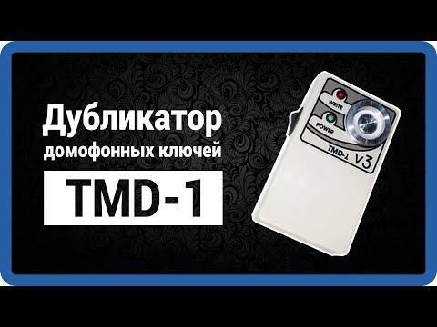 видео: tmd 1 - дубликатор домофонных ключей тмд1 купить!