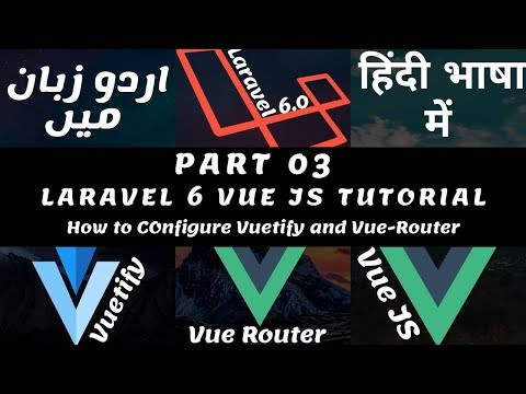 Part 03 Laravel Vue JS Tutorial Series in Urdu / Hindi: How to Configure Vuetify and Vue-Router thumbnail
