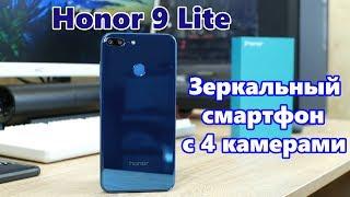 Обзор Honor 9 Lite! Блестящий смартфон с 4 камерами с Aliexpress?