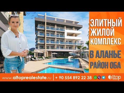 Квартиры в турции купить у моря катя дубай стамбул видео