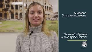 Отзыв об обучении в АНО ДПО ЦПКПП Андреева Ольга Анатольевна
