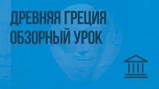 Древняя Греция: обзорный урок. Видеоурок по Всеобщей истории 5 класс