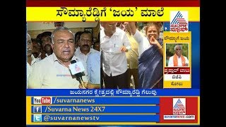 Jayanagar Results LIVE: Ramalinga Reddy Reacts Over His Daughter Sowmya Reddy's Comfortable Win
