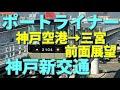 【全区間収録・前面展望】 神戸新交通 ポートライナー 神戸空港→三宮【フルハイビ…