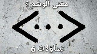 معنى الوشم في مسلسل الحفرة Çukur - تساؤلات 6