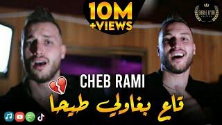 Cheb Rami - Ga3 Bghawli Tayha - قاع بغاولي طيحا