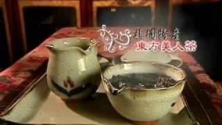 新竹美食客家味(僑委會、宏觀家族、邀您看台灣)(景點、美食、客家)