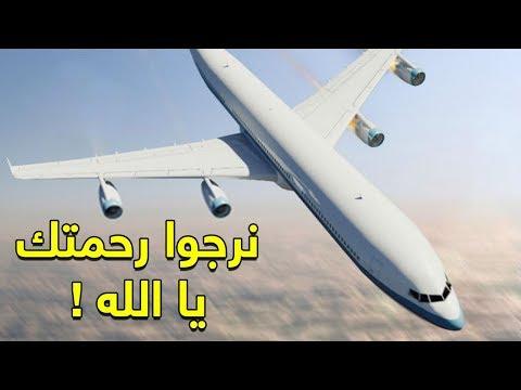 الكلمات الأخيرة المؤثرة للطيارين قبل سقوط طائراتهم بلحظات !!