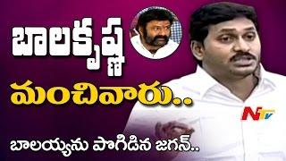 Nandamuri Bala Krishna is Best among all TDP Leaders: YS Jagan || Amaravati || Budget Session || NTV