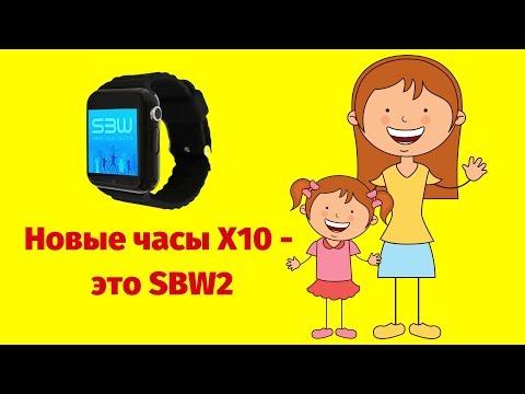 Smart Baby Watch X10 V7K с новым приложением теперь SBW 2 0+