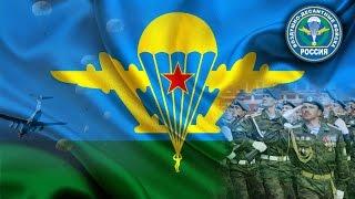 Воздушно-десантные войска России(песня: Valentin Boomes – Aurora наша группа вк: https://vk.com/public49929081 группа видео монтажа: https://vk.com/club22832332., 2014-10-03T10:54:15.000Z)