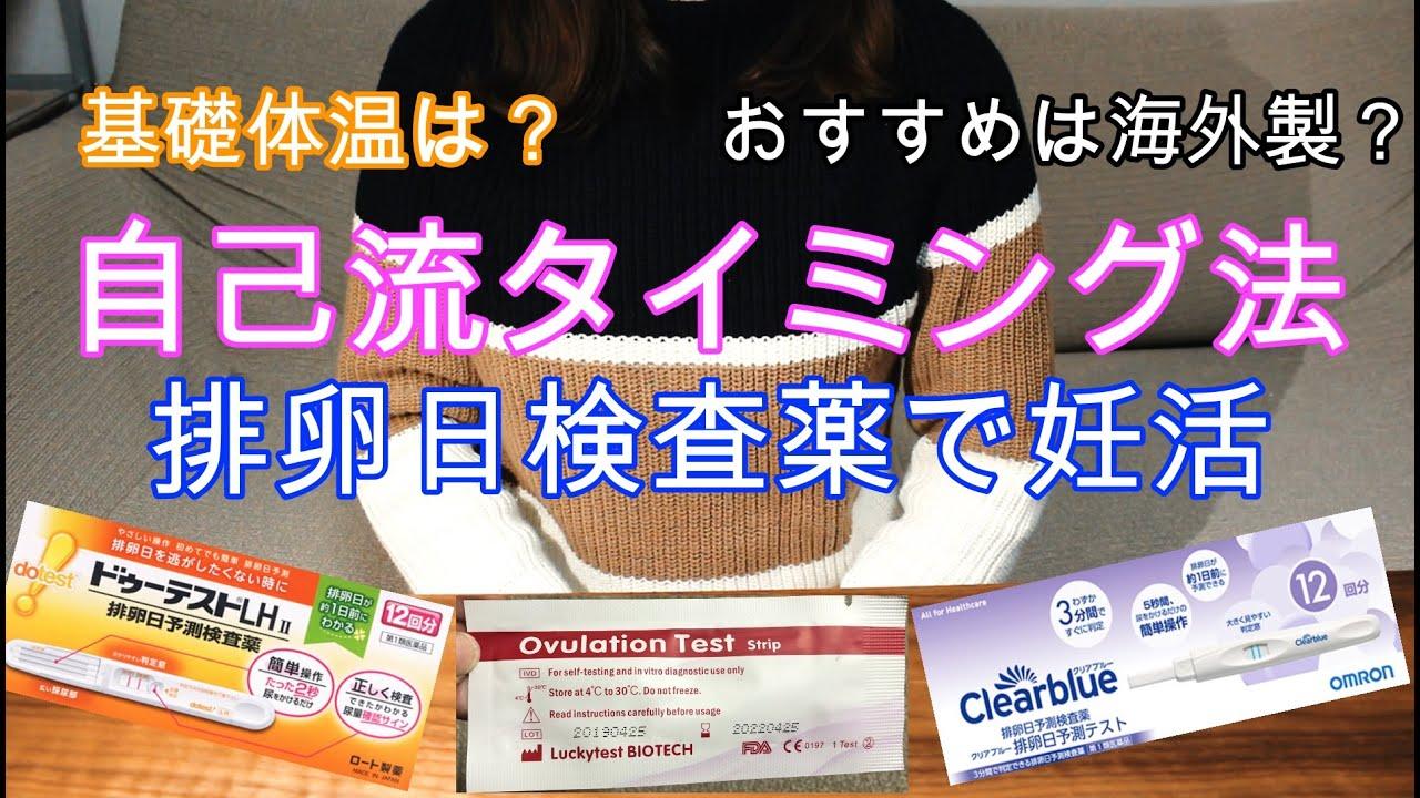 薬 おすすめ 日 検査 排卵