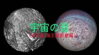 (衝撃)宇宙の音(天王星 海王星衛星編)