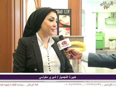 865f85ec7 شيري متولي خبيرة التجميل ببورسعيد ولقاء برنامج القمه مع الاعلامي عادل منسي