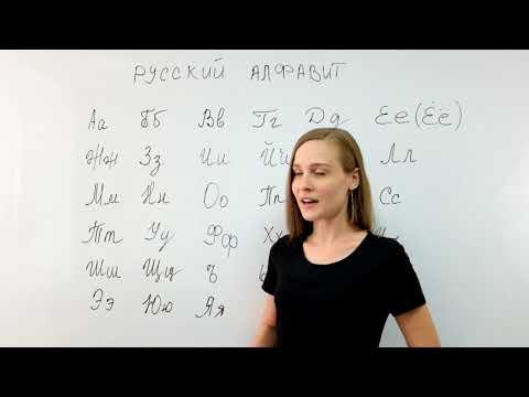 Видео уроки русского языка алфавит