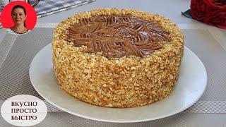 КОРОЛЕВСКИЙ ТОРТ Без Муки Вкусно Просто Быстро Домашний Рецепт Шоколадного Торта