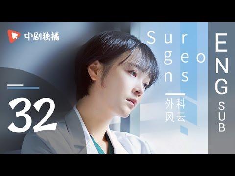 Surgeons  32 | ENG SUB 【Jin Dong、Bai Baihe】